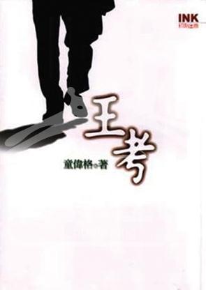 Dědeček Tchung Wej-ke nakladatelství YinKeWenXue /vydání r. 2002