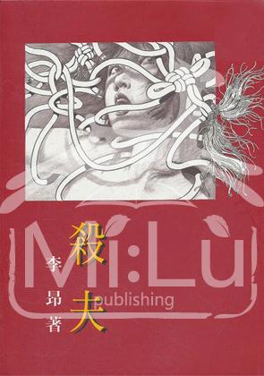 Vražda manžela Li Ang Linking Publishing / vydání r. 1989