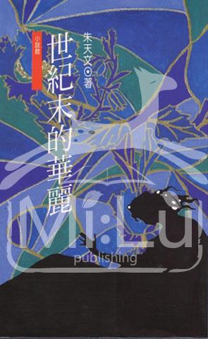 Karneval konce století Ču Tchien-wen nakladatelství YinKeWenXu e/ vydání r. 1992