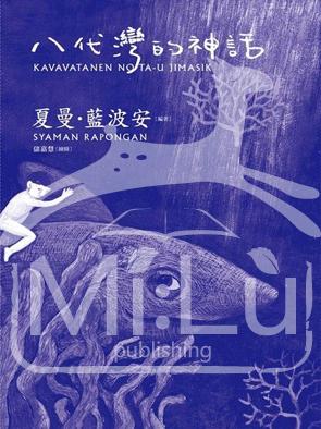 Mýty Zátoky osmi generací Syaman Rapongan Linking Publishing /vydání r. 2011