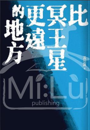 Ještě dál, než je Pluto Chuang Čchung-kchaj nakladatelství Commabooks/vydání r. 2012