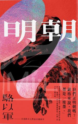 Dynastie Ming Luo I-ťün nakladatelství Mirror Fiction /vydání r. 2019
