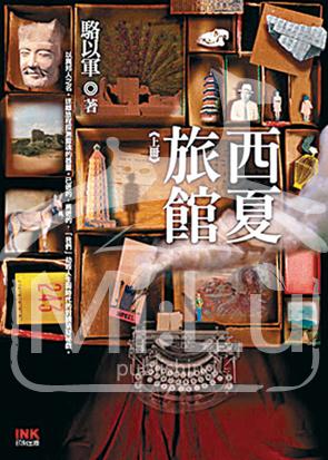 Hotel říše Západní Sia Luo I-ťün nakladatelství YinKeWenXue/vydání r. 2008