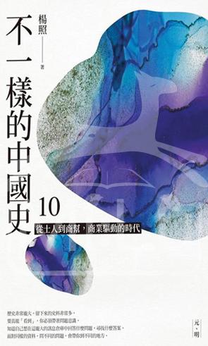 Dějiny Číny jinak Jang Čao nakladatelství YLib /vydání r. 2021