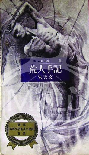 Zápisky opuštěného muže Ču T'chien-wen nakladatelství ThinKingDom /vydání r. 2011