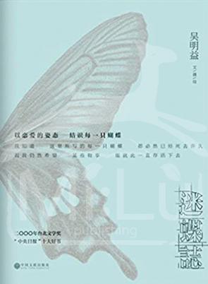 Deník blázna do motýlů Wu Ming-i China Federation of Literary and Art Circles /vydání r. 2014