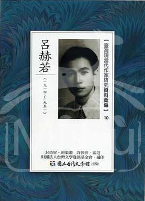 Lü Che-žuo Národní muzeum tchajwanské literatury /vydání r. 2006