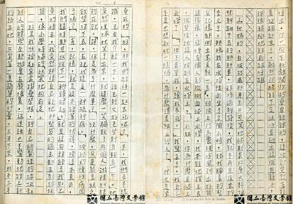 Čchiou Miao-ťin /ukázka rukopisu
